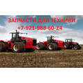 Запчасти для техники Claas, Case, Amazone, New Holland, Lemken, John Deere и др.