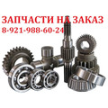Запчасти для John Deere, Claas, Case, New Holland, Fendt, Holmer, Valtra и другой техники.